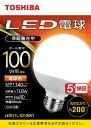 東芝 TOSHIBA LED電球(ボール形)100W相当 電球色(外径95mm)口金E26 広配光(配光角200°) LDG11L-G/100V1 [E2…