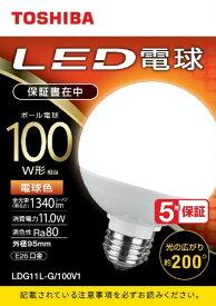 東芝 TOSHIBA LED電球(ボール形)100W相当 電球色(外径95mm)口金E26 広配光(配光角200°) LDG11L-G/100V1