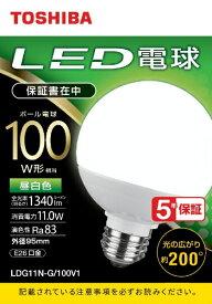 東芝 TOSHIBA LED電球(ボール形)100W形相当( 昼白色外径95mm)口金E26 広配光(配光角200°) LDG11N-G/100V1 [E26 /昼白色 /1個 /100W相当 /ボール電球形]