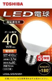 東芝 TOSHIBA LED電球(ボール形)40W形相当 電球色(外径70mm)口金E26 広配光(配光角180°) LDG4L-G/G70/40V1