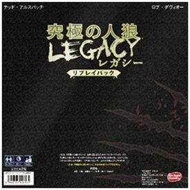 アークライト ARCLIGHT 究極の人狼 レガシー リプライパック 完全日本語版