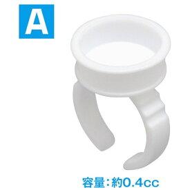 ウェーブ WAVE リング型塗料カップA(20個入り)