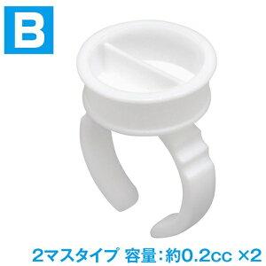 ウェーブ WAVE リング型塗料カップB(2マスタイプ)(20個入り)