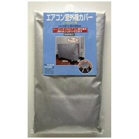 ワイズ エアコン室外機カバー SC-079