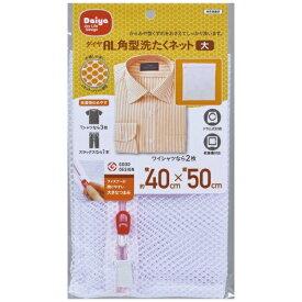ダイヤコーポレーション DAIYA CORPORATION AL角型洗濯ネット大 57005
