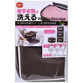 ダイヤコーポレーション DAIYA CORPORATION 洗濯できる収納袋衣類用 57236