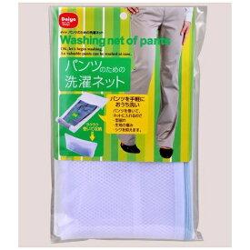 ダイヤコーポレーション DAIYA CORPORATION パンツノタメノ洗濯ネット 57278