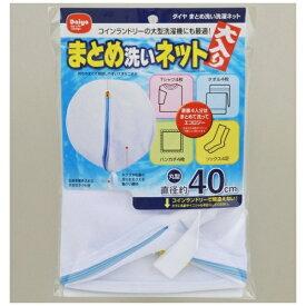 ダイヤコーポレーション DAIYA CORPORATION まとめ洗い洗濯ネット 57356