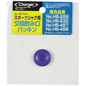 パール金属 PEARL METAL チャージャースポーツジャグ用交換飲み口パッキン HB-2879[HB2879]