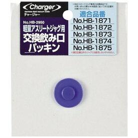 パール金属 PEARL METAL チャージャー軽量アスリートジャグ用交換飲み口パッキン HB-2950[HB2950]