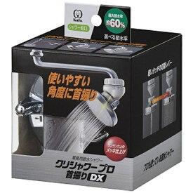 クリタック KURITA クリシャワープロ首ふりDX SFPKD1567 シルバー[SFPKD1567]