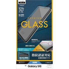 ラスタバナナ RastaBanana Galaxy S10 3Dガラスパネル全面保護 【AGC製】光沢 ブラック 指紋認証対応 治具付