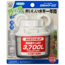 クリタック KURITA 蛇口直結型浄水器 ロカシャワーMX(使い切りタイプ) RSMX-3057[RSMX3057]