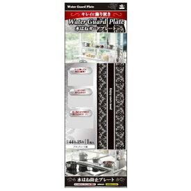 東洋アルミエコープロダクツ TOYO ALUMINIUM EKCO PRODUCTS SinkPlate レースブラック柄 23905[23905]