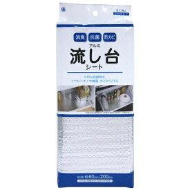 ワイズ 消臭抗菌防カビ流し台シートアルミ平型 43540[43540]