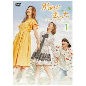 【2019年11月02日発売】 ハピネット Happinet 別れが去った DVD-BOX1【DVD】