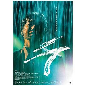 【2019年11月20日発売】 アミューズソフトエンタテインメント 『ラ』 通常版【DVD】