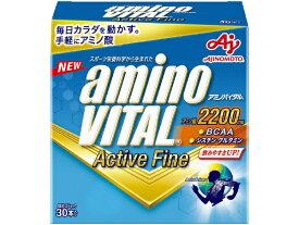 味の素 AJINOMOTO アミノバイタル アクティブファイン【2.48g×30本入】 36JAM94020
