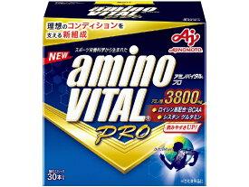 味の素 AJINOMOTO アミノバイタル プロ【4.4g×30本入】 36JAM93020