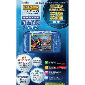 ケンコー・トキナー KenkoTokina マスターG液晶保護フィルム(ニコン COOLPIX W150/W100用) KLPM-NW150