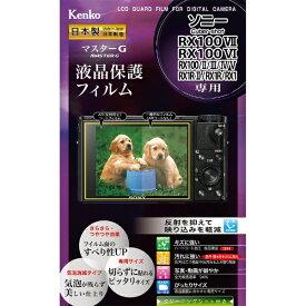 ケンコー・トキナー KenkoTokina マスターG液晶保護フィルム(ソニー サイバーショット RX100VII/RX100VI/RX100II・III・IV・V/RX1RII/RX1R/RX1用) KLPM-SCSRX100M7