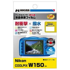 ハクバ HAKUBA 液晶保護フィルム 耐衝撃タイプ(ニコン Nikon COOLPIX W150 専用) DGFS-NCW150