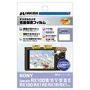 ハクバ HAKUBA 液晶保護フィルム MarkII (ソニー SONY Cyber-shot RX100VII / VI / V / IV / III / II / RX100 / RX1…