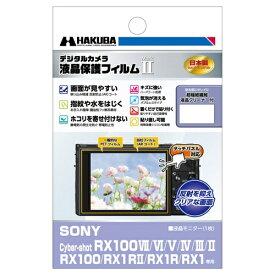 ハクバ HAKUBA 液晶保護フィルム MarkII (ソニー SONY Cyber-shot RX100VII / VI / V / IV / III / II / RX100 / RX1RII / RX1R 専用) DGF2-SCRX100M7