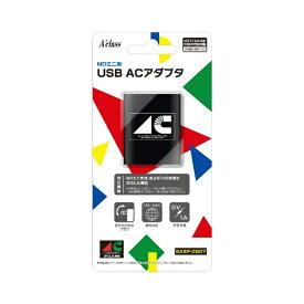 アクラス MDミニ用 USB ACアダプタ SASP-0507