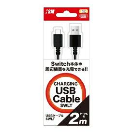 ISM USBケーブルSWLT 2m ISMSL056【Switch Lite】
