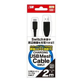 ISM USBメッシュケーブルSWLT 2m ISMSL057【Switch Lite】