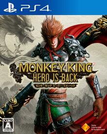 ソニーインタラクティブエンタテインメント Sony Interactive Entertainmen MONKEY KING ヒーロー・イズ・バック【PS4】