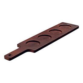 リビー Libbey リビー 木製 飲み比べ用サービングボード No.96381 <RLI9901>[RLI9901]