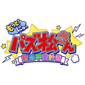 ディースリー・パブリッシャー D3 PUBLISHER もっと!にゅ〜パズ松さん〜新品卒業計画〜 限定版 十四松セット【Switch】