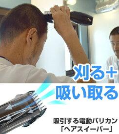 サンコー SANKO 吸引する電動バリカン「ヘアスイーパー」 [充電式][CDCPSHCB]