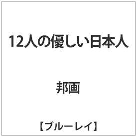 オデッサエンタテインメント ODESSA ENTERTAINMENT 12人の優しい日本人【ブルーレイ】