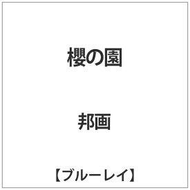オデッサエンタテインメント ODESSA ENTERTAINMENT 櫻の園【ブルーレイ】 【代金引換配送不可】