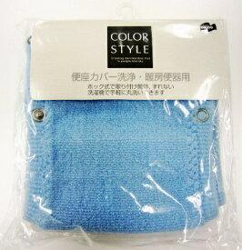 山崎産業 カラースタイル便座カバー洗浄(ブルー) 13766 ブルー【wtnup】