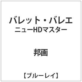 松竹 Shochiku バレット・バレエ ニューHDマスター【ブルーレイ】