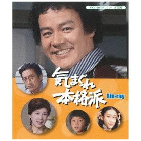 TCエンタテインメント TC Entertainment 昭和の名作ライブラリー 第53集 気まぐれ本格派【ブルーレイ】