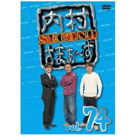 【2019年09月25日発売】 ソニーミュージックマーケティング 内村さまぁ〜ず SECOND vol.74【DVD】