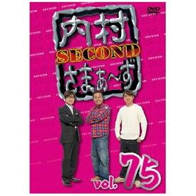 【2019年09月25日発売】 ソニーミュージックマーケティング 内村さまぁ〜ず SECOND vol.75【DVD】