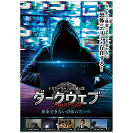 ビデオメーカー ダークウェブ 検索できない恐怖の闇動画【DVD】