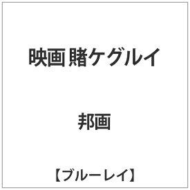 ハピネット Happinet 映画 賭ケグルイ【ブルーレイ】