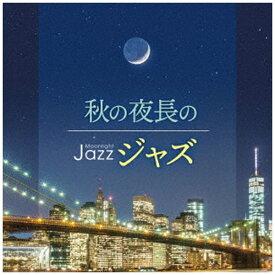日本コロムビア NIPPON COLUMBIA (V.A.)/ Moonlight JAZZ 〜秋の夜長のジャズ〜【CD】