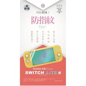 弥三郎商店 Switch Lite用 液晶保護フィルム 防指紋タイプ YSBRNSW002【Switch Lite】
