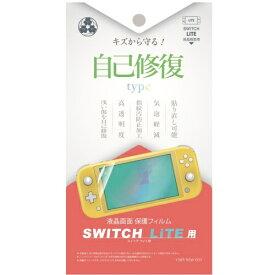 弥三郎商店 Switch Lite用 液晶保護フィルム 自己修復タイプ YSBRNSW003【Switch Lite】