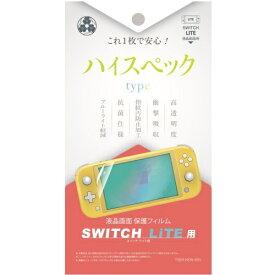 弥三郎商店 Switch Lite用 液晶保護フィルム ハイスペックタイプ YSBRNSW005【Switch Lite】