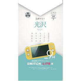 弥三郎商店 Switch Lite用 光沢ガラスフィルム YSBRNSW008【Switch Lite】