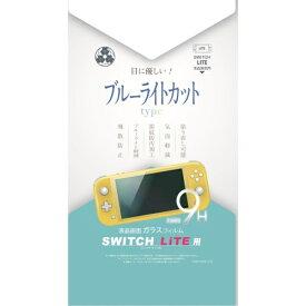 弥三郎商店 Switch Lite用 ブルーライトカットガラスフィルム YSBRNSW010【Switch Lite】